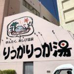 【沖縄】那覇・国際通り周辺でサウナに入りたいなら「りっかりっか湯」がオススメ