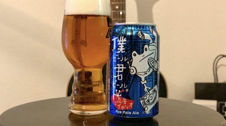 【1日1ビア】ヤッホブルーイング「僕ビール」シリーズ最新作!「流星レイディオ」を飲んでみた