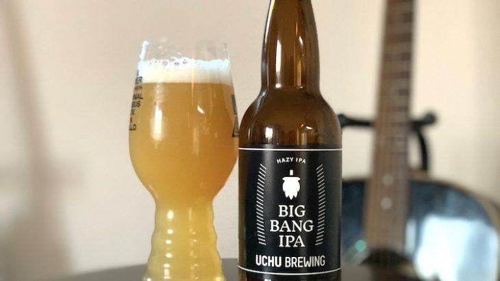 【1日1ビア】UCHU BREWING(うちゅうブルーイング)「BIG BANG IPA(ビッグバン IPA)」を飲んだ