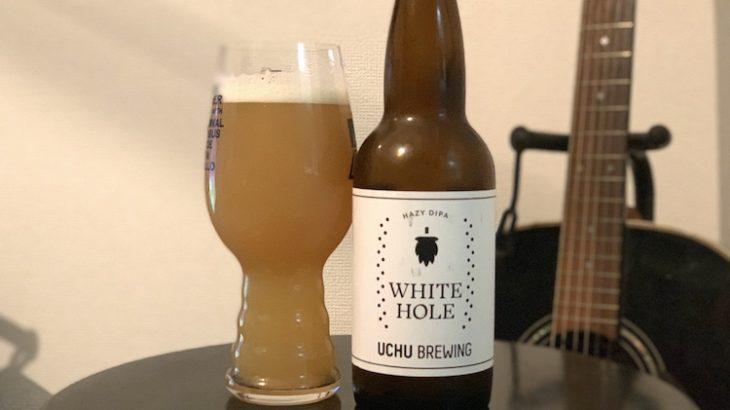 【1日1ビア】UCHU BREWING(うちゅうブルーイング)「WHITE HOLE(ホワイトホール)」を飲んだ