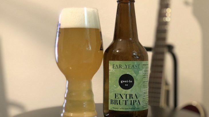 【1日1ビア】FAR YEAST × Gweilo「Far Yeast Extra Brut IPA(ファーイースト エクストラ ブリュット アイピーエー)」を飲んだ