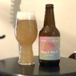 【1日1ビア】Far Yeast ×八ヶ岳ブルワリー「 Peach Weiß( ピーチヴァイス)」を飲んだ