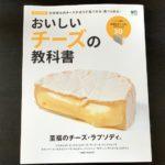 """雑誌『おいしいチーズの教科書』にて""""チーズとお酒のおいしい関係""""パート執筆しました"""