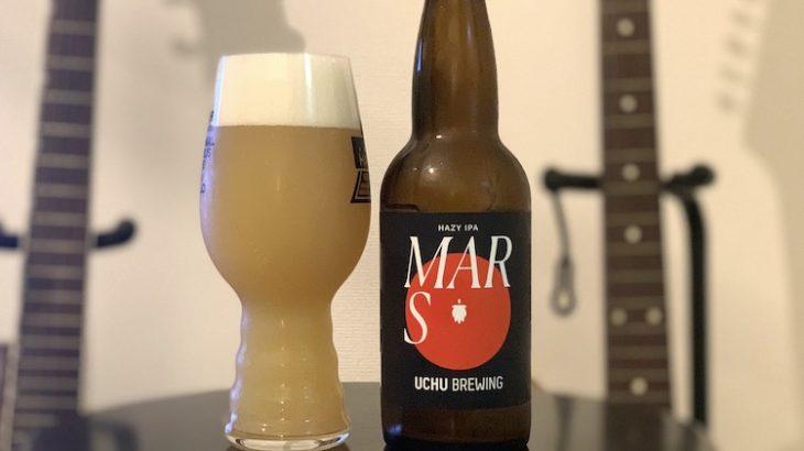 【1日1ビア】UCHU BREWING(うちゅうブルーイング)「MARS(マーズ)」を飲んだ