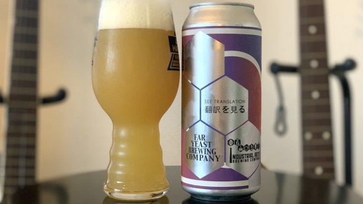 【1日1ビア】Industrial Arts x Far Yeast Brewing Company「See Translation〜翻訳を見る〜」を飲んだ
