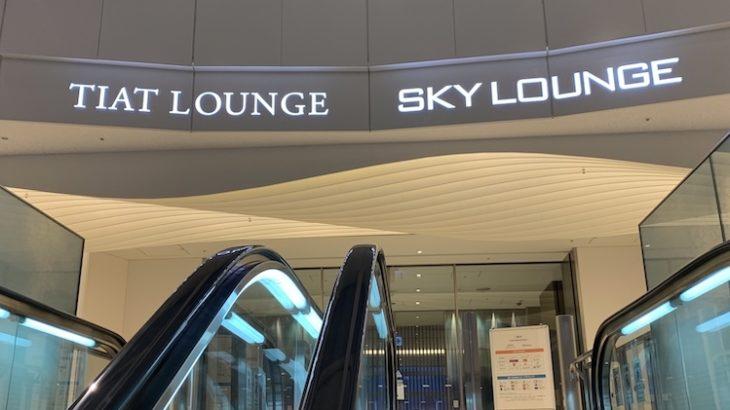 羽田の「Sky Lounge(スカイラウンジ)」が24時間やってて便利&助かった