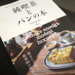 【お仕事】雑誌『純喫茶とパンの本』にて編集・執筆を担当しました
