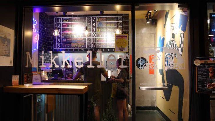 【台湾】中山「Mikkeller Nanxi 米凱楽 南西」で買い物ついでにクラフトビール立ち飲み
