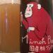2017年 箕面ビール「桃ヴァイツェン」の思い出(まとめ)
